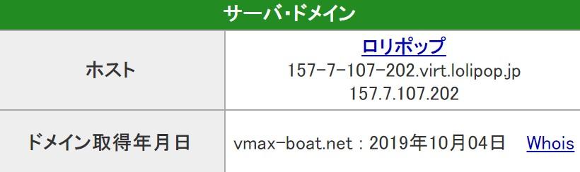 V-MAX(ブイマックス),競艇,競艇予想サイト,口コミ,評判,評価,悪質,悪徳,優良,お勧め,人気,ドメイン情報