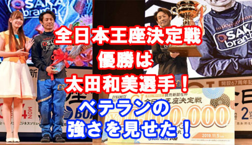 G1全日本王座決定戦優勝は太田和美選手!レース展開を徹底解説!ベテラン競艇選手の独走状態!