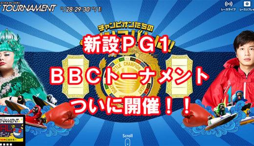 BBCトーナメント開催!!今年新設のプレミアムG1(PG1)、優勝するのは誰だ!大会形式、レース予想、レース展望掲載