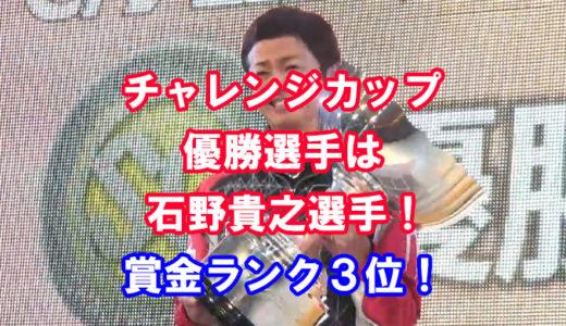 チャレンジカップ2019優勝は石野貴之選手!レース展開を徹底解説!次はチャレンジカップだ!