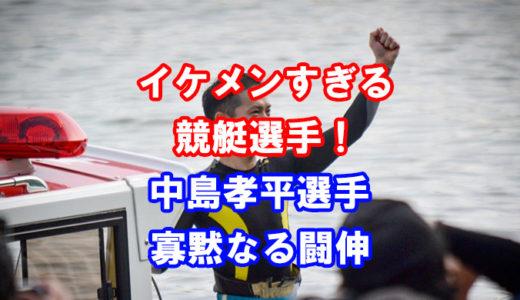 中島孝平競艇選手の紹介!(画像付き)イケメンボートレーサーの素顔に迫る!競艇選手の年収、獲得賞金、プライベートに迫る!