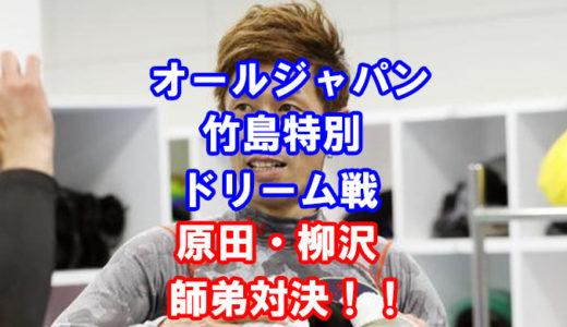 オールジャパン竹島特別2019ドリーム戦勝利は原田幸哉選手!柳沢一選手との師弟対決!熱戦を繰り広げた!