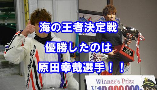 海の王者決定戦2019優勝は原田幸哉選手!レース展開を徹底解説!グランプリに出場できなかった悔しさで圧倒的優勝!