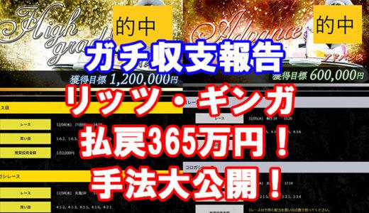競艇リッツ、クラブギンガ(ClubGinga)使って1週間で365万円の払戻!その手法公開!自腹検証!俺の競艇リッツガチ参加報告(12月1週目)!競艇投資で資産形成!