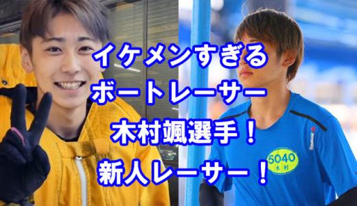 木村颯競艇選手の紹介!(画像付き)イケメンボートレーサーの素顔に迫る!かっこいい新人競艇選手!