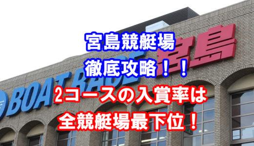 宮島競艇場(宮島ボートレース場)を完全攻略!特徴・コースデータ情報あり!干満差は4m!うねりに注意!