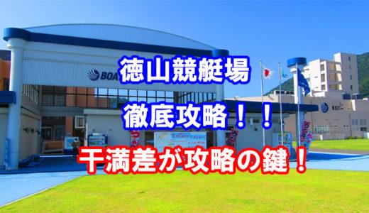 徳山競艇場(徳山ボートレース場)を完全攻略!特徴・コースデータ情報あり!勝つ為には干満差を捉えろ!