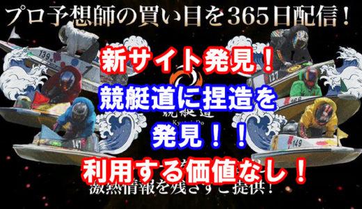 競艇道(Kyotei-do)の評判!口コミ!詐欺?捏造!悪徳競艇予想サイトを徹底検証!