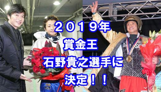 2019年賞金王は石野貴之選手!競艇グランプリ優勝戦のレース展開を徹底解説!石野選手グランプリ初制覇!