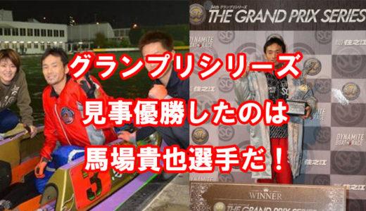グランプリシリーズ優勝は馬場貴也選手!優勝戦のレース展開を徹底解説!馬場選手のSG制覇は2回目となった!