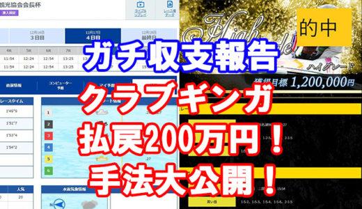 クラブギンガ(ClubGinga)使って1週間で200万円の払戻!その手法公開!自腹検証!俺のクラブ銀河ガチ参加報告(12月3週目)!競艇投資で資産形成!