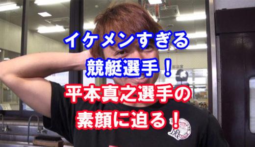 平本真之競艇選手の紹介!(画像付き)イケメンボートレーサーの素顔に迫る!競艇選手の年収、獲得賞金、プライベートに迫る!