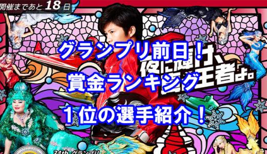 グランプリ(賞金王決定戦)2019明日開催!賞金ランキング1位の毒島選手と大山選手に注目!