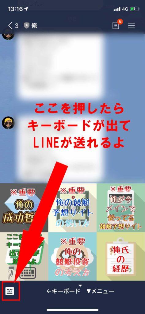 競艇投資家俺氏6