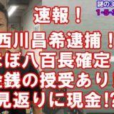 西川昌希逮捕アイキャッチ