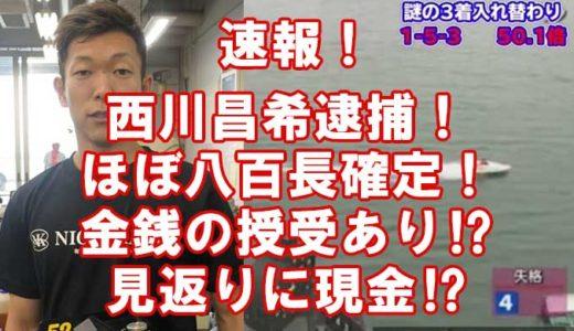 西川昌希競艇選手(ボートレーサー)が逮捕!競艇で八百長確定!ボートレース順位操作容疑!見返りに現金、元選手ら逮捕!