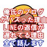 競艇投資家俺氏8