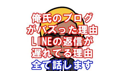 競艇投資家俺氏のブログがバズった理由?最近LINEの返信が遅れていた理由全てお話します。