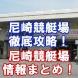 尼崎競艇場アイキャッチ