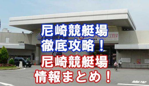 尼崎競艇場(ボートレースあまがさき)の特徴!コースデータ情報・予想・駐車場情報あり!