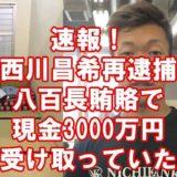 西川再逮捕アイキャッチ