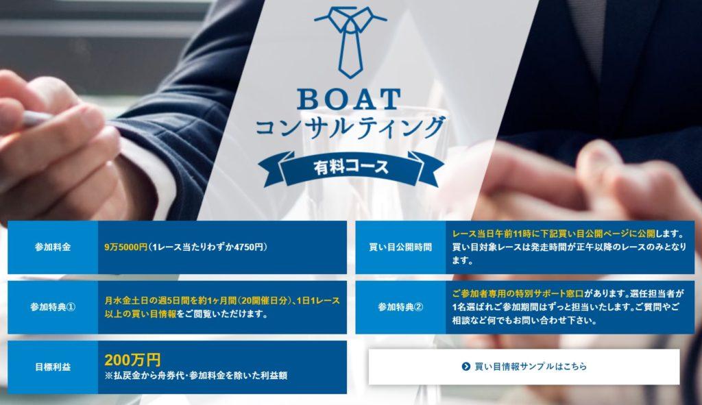ボートコンサルティング,boatコンサルティング6