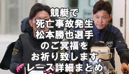 競艇(ボートレース)で死亡事故。松本勝也選手が死去。レース詳細まとめ。後続艇との接触により。