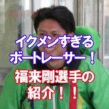 福来剛アイキャッチ