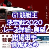 G1競帝王決定戦2020アイキャッチ