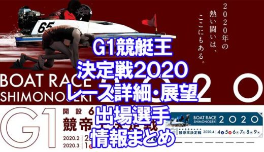 G1競帝王決定戦2020(開設65周年記念)の予想!速報!出場選手、賞金、展望、アクセス情報まとめ