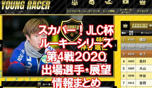 スカパー!JLC杯2020ルーキーシリーズ第4戦の予想!速報!出場選手、賞金、展望、アクセス情報まとめ