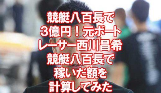 競艇八百長で3億円!西川昌希が八百長で稼いだ額公開!競艇八百長で逮捕された男の末路