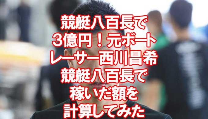 西川昌希アイキャッチ