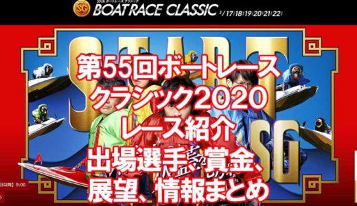 ボートレースクラシック2020(第55回)の予想!速報!出場選手、賞金、展望、アクセス情報まとめ
