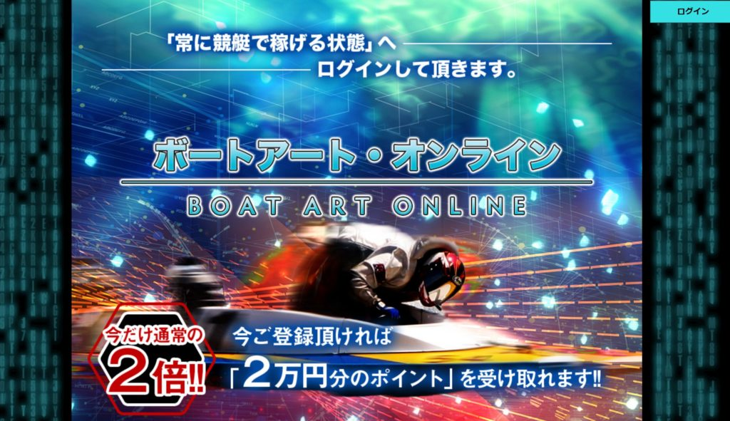 ボートアートオンライン,競艇予想2
