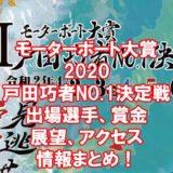 戸田モーターボート2020アイキャッチ