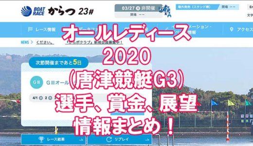 オールレディース2020(唐津競艇G3)の予想!速報!出場選手、賞金、展望、アクセス情報まとめ