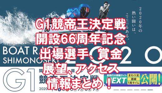 G1競帝王決定戦2020開設66周年記念(下関競艇G1)の予想!速報!出場選手、賞金、展望、アクセス情報まとめ