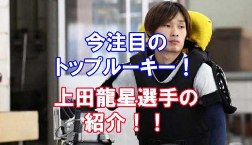 上田龍星競艇選手(ボートレーサー)の賞金、プロフィール、経歴、成績、結婚、プライベート、目標!2020年(画像付き)
