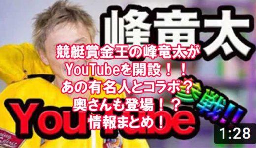 峰竜太のユーチューブ(youtube)ch開設!競艇賞金王がユーチューブに参戦!