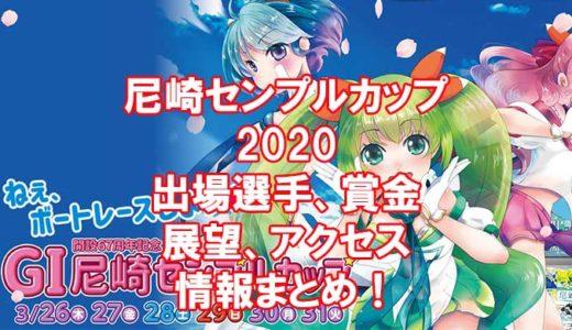 尼崎センプルカップ2020(開設67周年記念)の予想!速報!出場選手、賞金、展望、アクセス情報まとめ