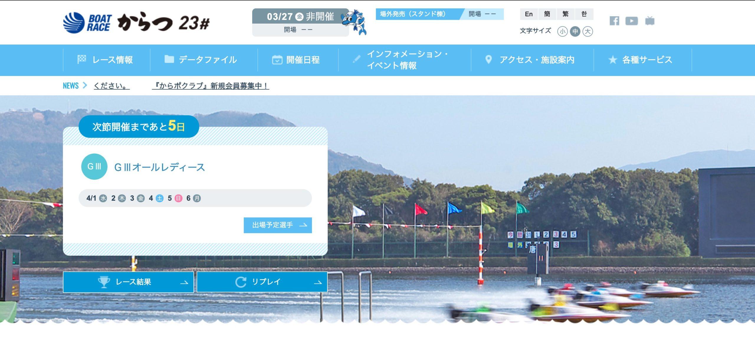 唐津オールレディース20201