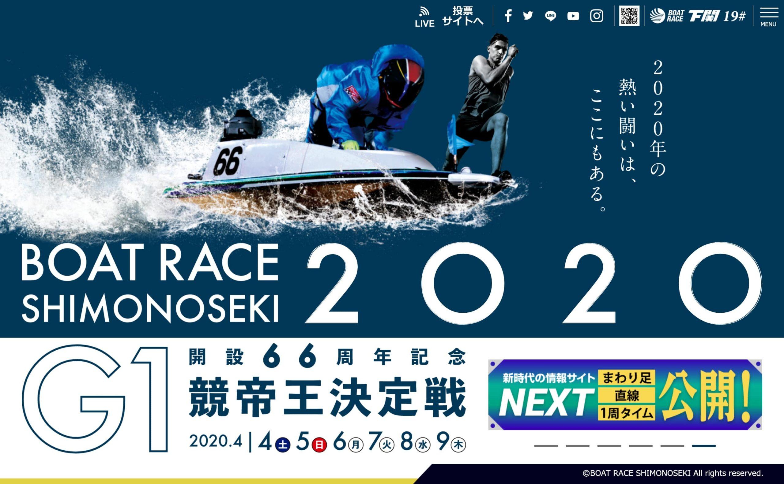 競艇王20206