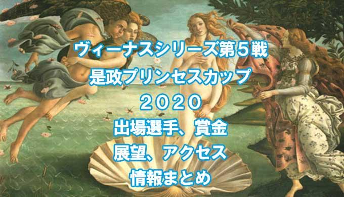 多摩川ヴィーナス2020アイキャッチ