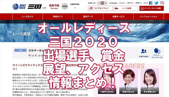 三国2020アイキャッチ