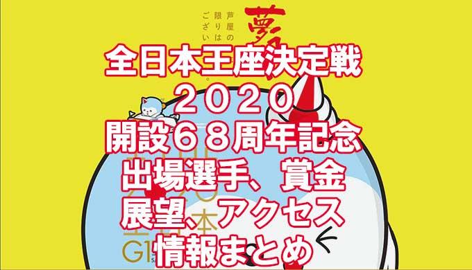 全日本王座決定戦2020アイキャッチ芦屋