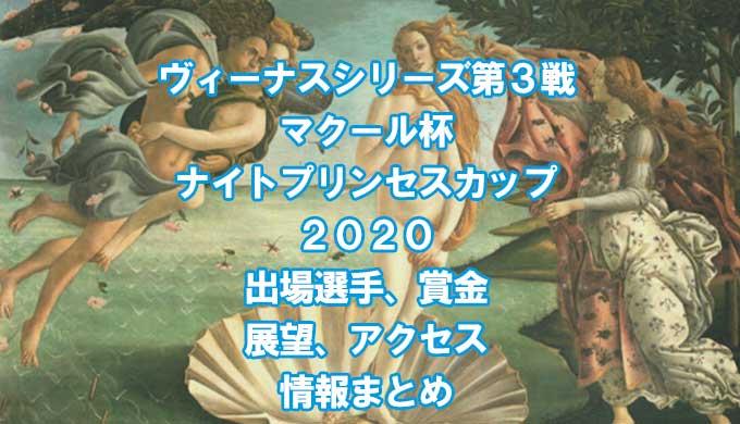 若松ヴィーナス2020アイキャッチ