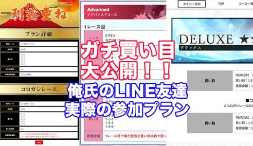 競艇予想サイトは本物か?情報共有広場!俺氏のLINE友達が実際に参加したプラン、買い目、収支を公開!
