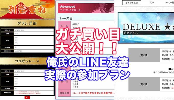 俺氏友達6月1週目アイキャッチ
