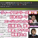 ヴィーナスシリーズ第7戦 日本スポーツエージェントカップアイキャッチ